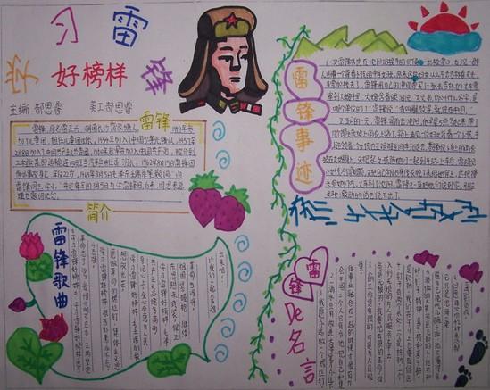 小学六年级学雷锋手抄报 二