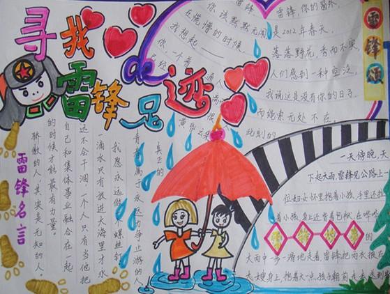 小学六年级学雷锋手抄报(二)