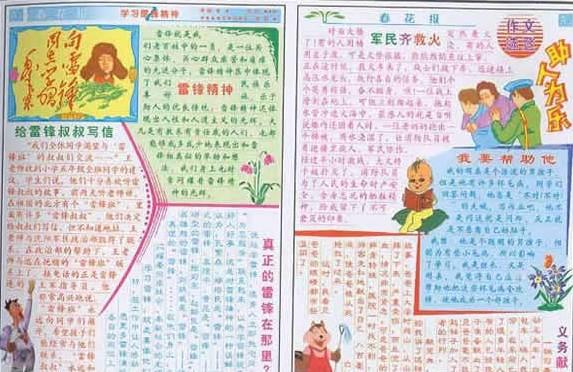 小学六年级学雷锋手抄报(三)