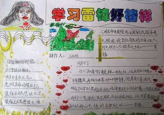 中国教育在线讯 每年的3月5日为学雷锋纪念日,为了更好的纪念雷锋的优秀事迹,各学校都会组织学生设计学雷锋手抄报。中国教育在线小学频道为小学六年级学生搜集整理的与学雷锋手抄报相关的内容资料,内容涵盖手抄报图片,手抄报花边及小学生学雷锋手抄报内容,希望为大家的创作提供灵感。