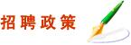 华南农业大学招聘高层次人才计划