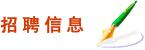 中国科学技术大学聘期制特任副研究员暨博士后研究员招聘启事