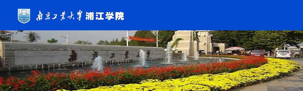 南京工业大学浦江学院2015年招聘