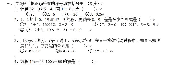 小学五年级上册数学期中考试卷及答案(人教版)