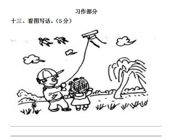 人教版小学一年级语文下册第一单元测试题(2013年)