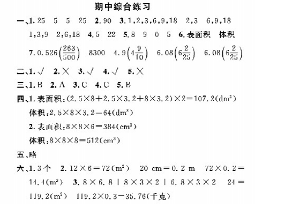 五年级下册数学练习册答案(人教版)