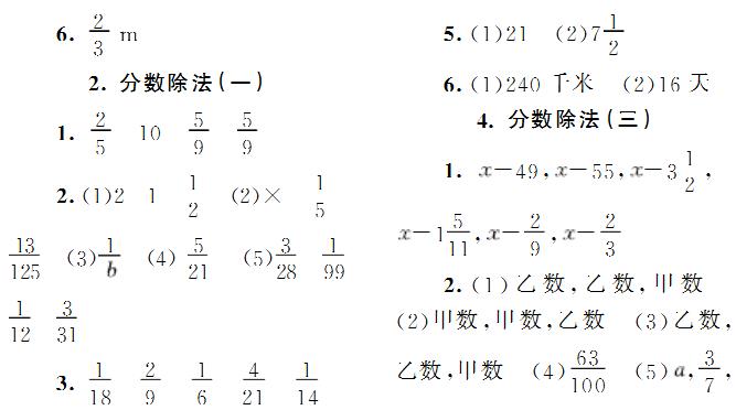 五年级下册数学练习册答案(北师大版)