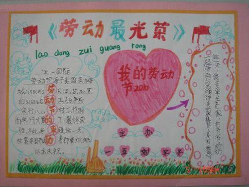 小学生五一劳动节手抄报版面设计图