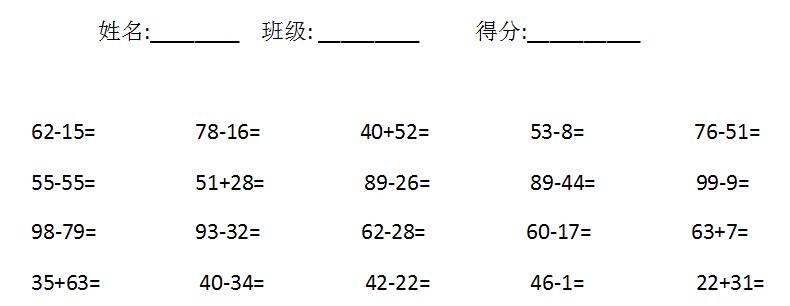 小学一年级下册数学口算题
