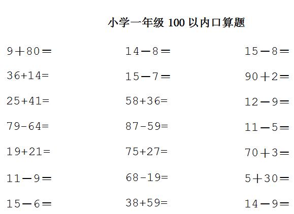 【辅导】数学一教材年级下册口算题(100以内)笔画演讲与封面小学小学简口才图片