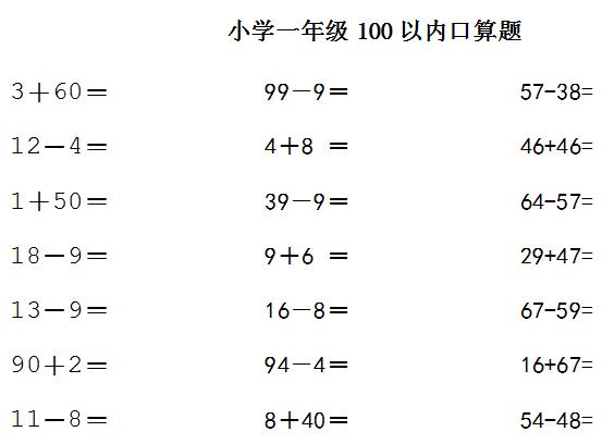 小学一年级下册数学100以内加减法口算练习题(一)图片