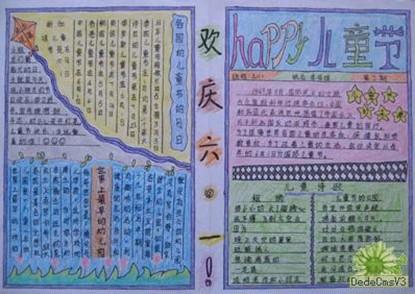小学生六一儿童节手抄报版面设计图大全图片