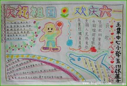 小学生六一儿童节手抄报版面设计图大全