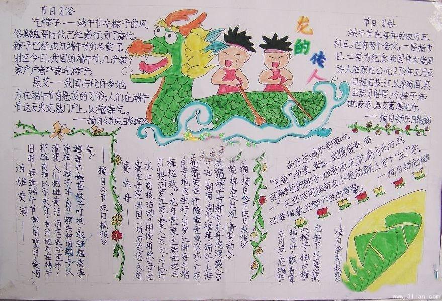 小学生端午节手抄报版面设计图大全 --小学频道--中国