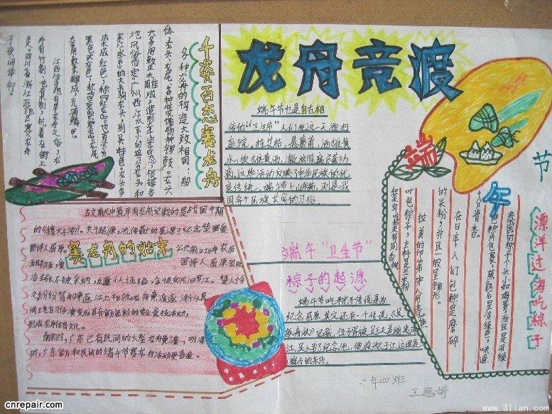小学生端午节手抄报版面设计图大全