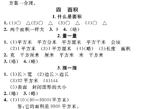 小学三年级下册数学练习册答案(北师大版)