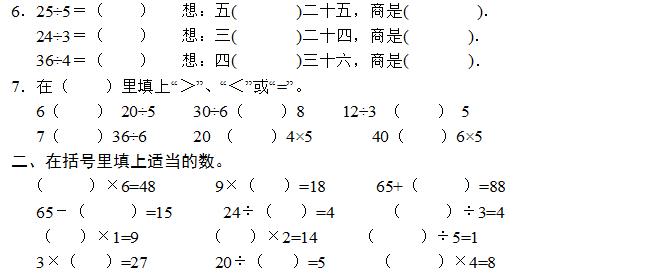 小学二年级数学下册练习题(人教版第二单元)