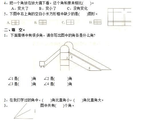 小学二年级数学下册练习题(人教版第三单元)