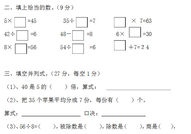 小学二年级数学下册练习题(人教版第四单元)