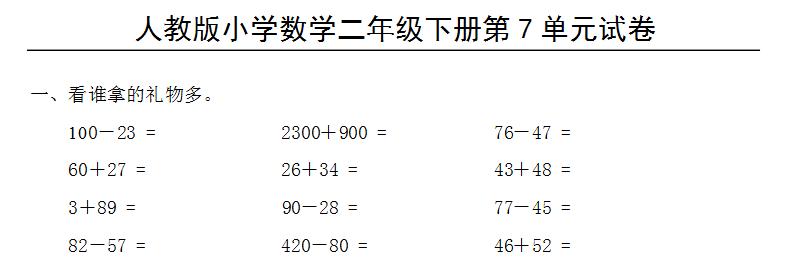 小学二年级数学下册练习题(人教版第七单元)