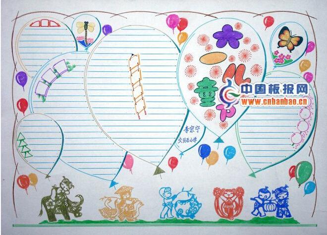 儿童手抄报图片大全_六一儿童节手抄报图片大全 —中国教育在线