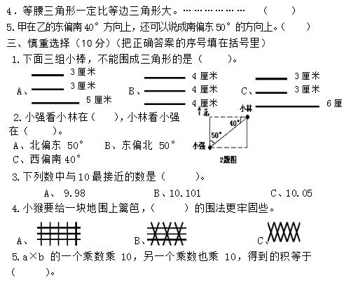 四小学下册年级总结手抄报桂林数学凯风图片