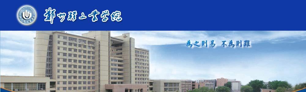 郑州轻工业学院2015年公开招聘博士等高层次人才公告
