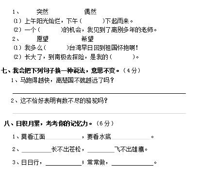 三年级下册期末试卷_三年级下册语文期末试卷(人教版2013年) --小学频道--中国教育在线