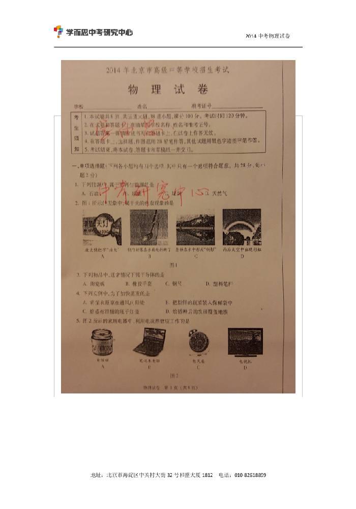 2014北京中考物理试题发布