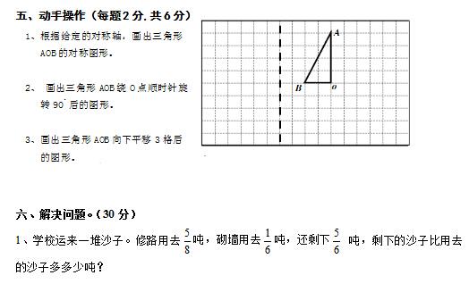小学五年级下册数学期末试卷(人教版2014年)