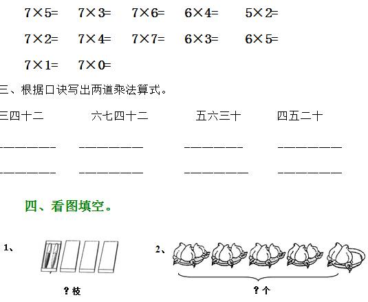 乘法口诀表学习攻略 1 7的乘法口诀练习题