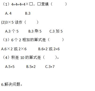 乘法口诀表学习攻略 1 9的乘法口诀练习题 二