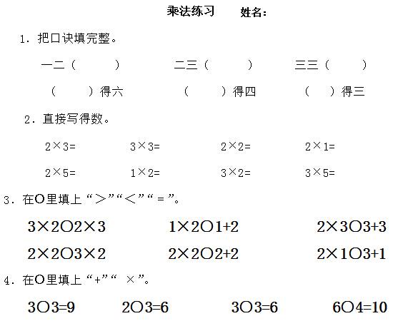 乘法口诀表学习攻略 1 9的乘法口诀练习题 四