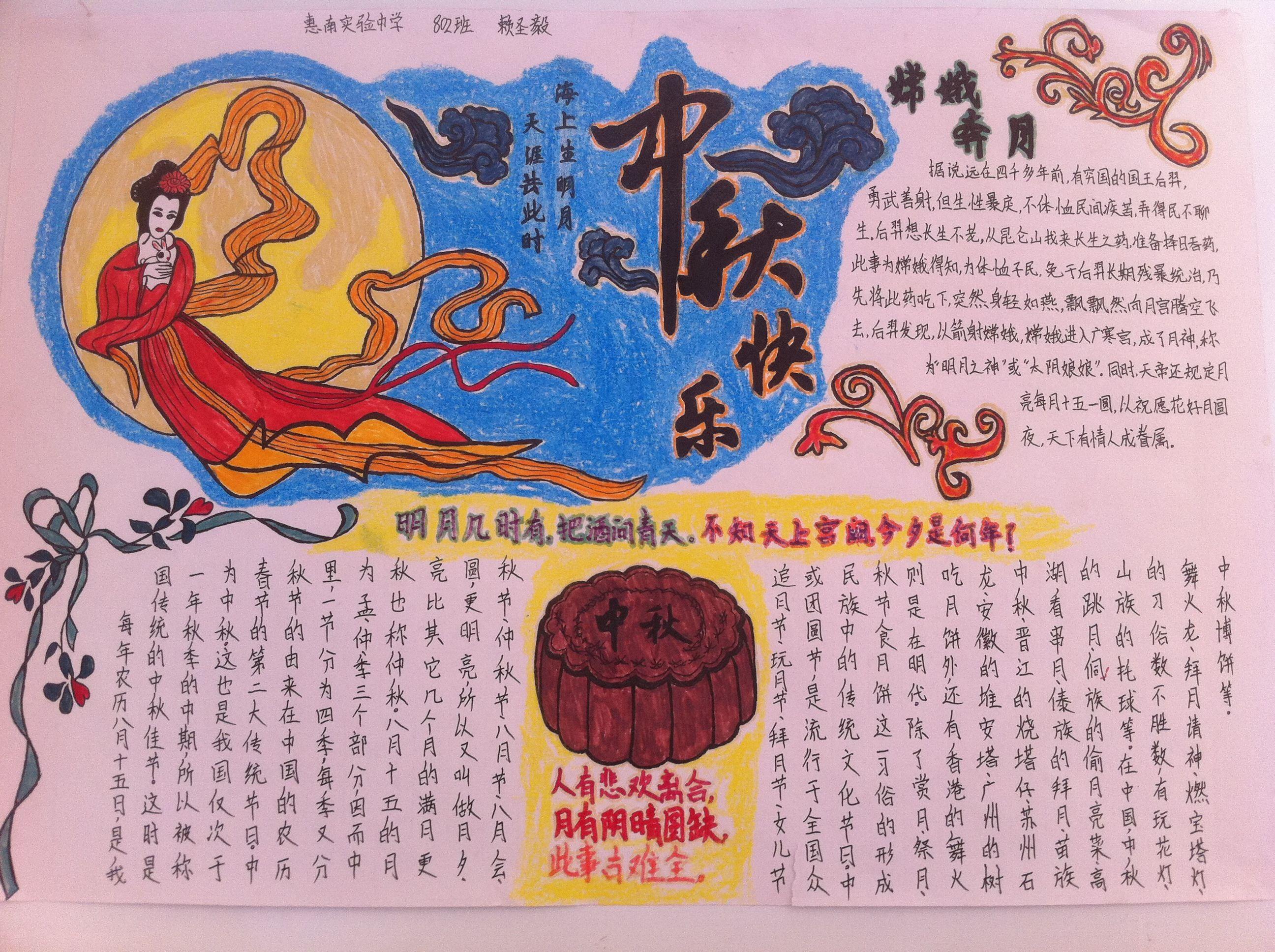 小学生作文大全之关于中秋节的不