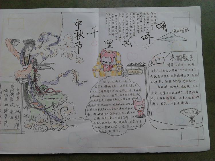 中秋节手抄报:中秋节手抄报版面设计图大全 --小学
