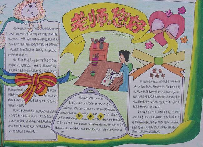 教师节手抄报:教师节手抄报版面设计图大全 --小学