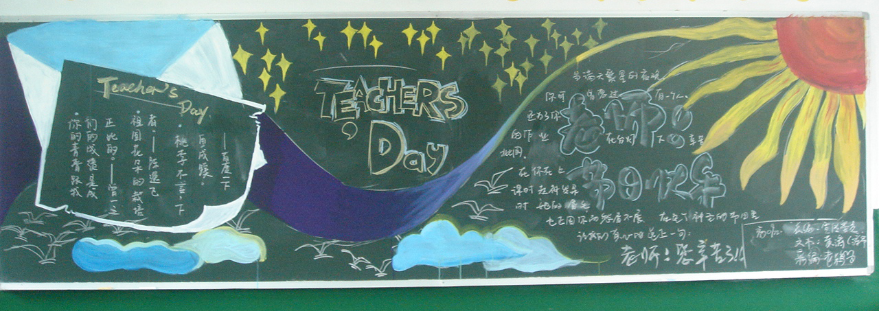 教师节黑板报:教师节黑板报版面设计图大全