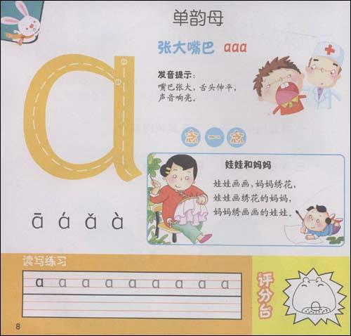 """26个拼音字母表图片大全:""""a""""的拼音字母卡趣图汇总图片"""