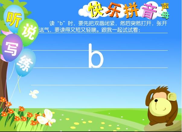"""26个拼音字母表图片大全:""""b""""的拼音字母卡趣图汇总图片"""