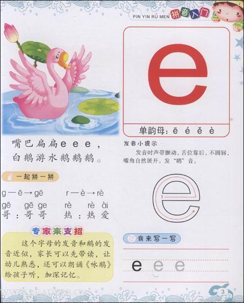 """26个拼音字母表图片大全:""""e""""的拼音字母卡趣图汇总图片"""