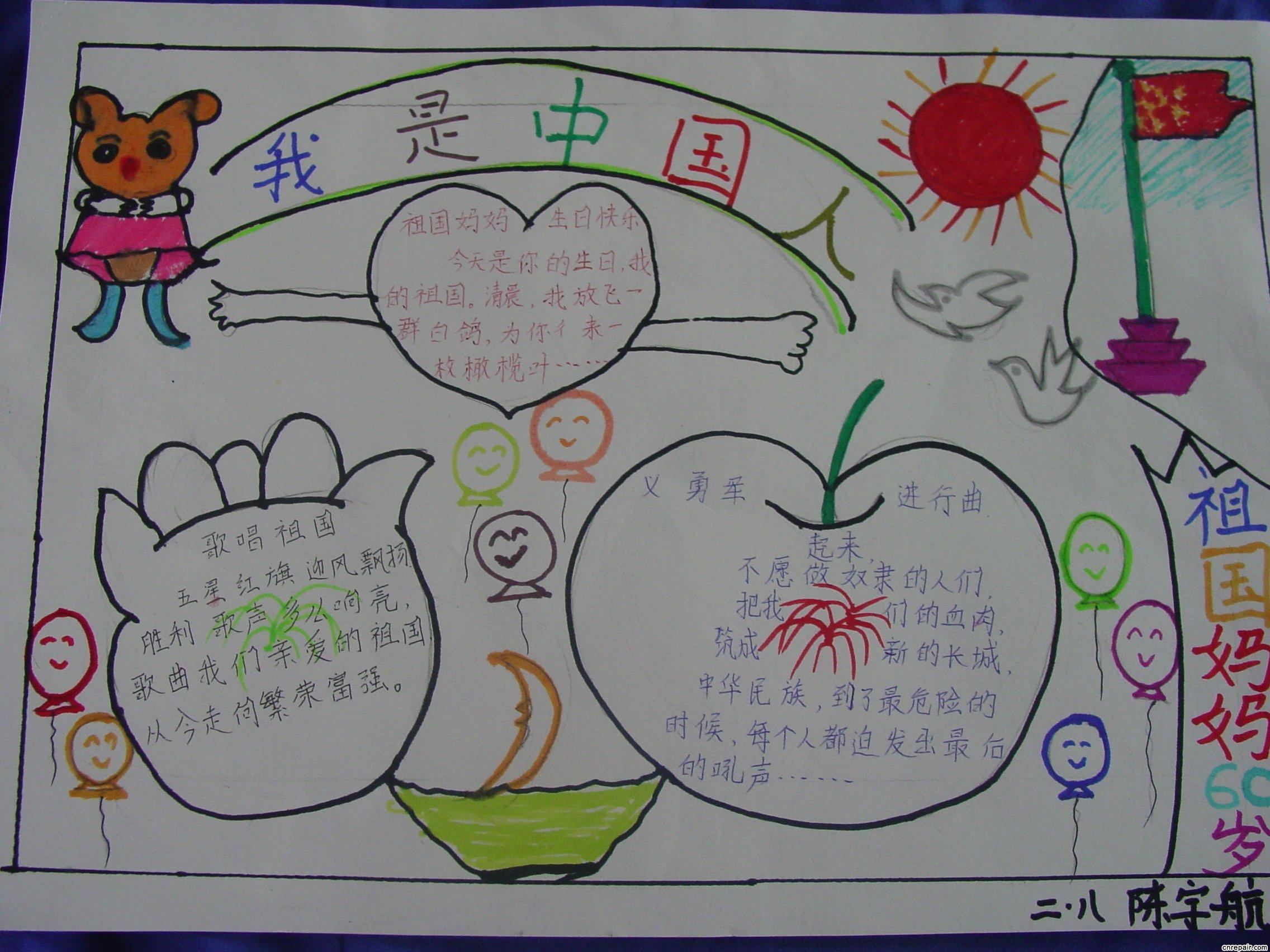 国庆节手抄报素材小学