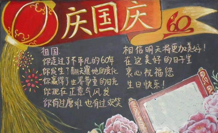 国庆节黑板报:国庆节黑板报版面设计图大全