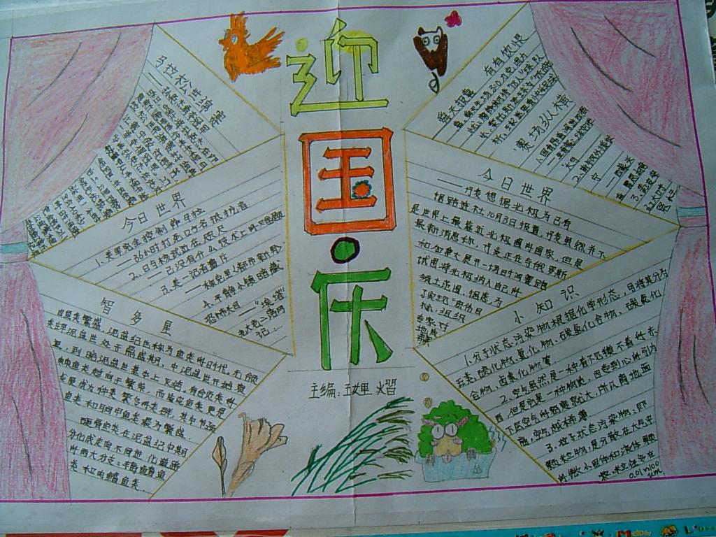 国庆节手抄报:国庆节手抄报版面设计图大全