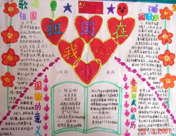 """国庆节素材:手抄报,诗歌,作文,演讲稿""""大杂烩"""" 重阳节手抄报:重阳节"""