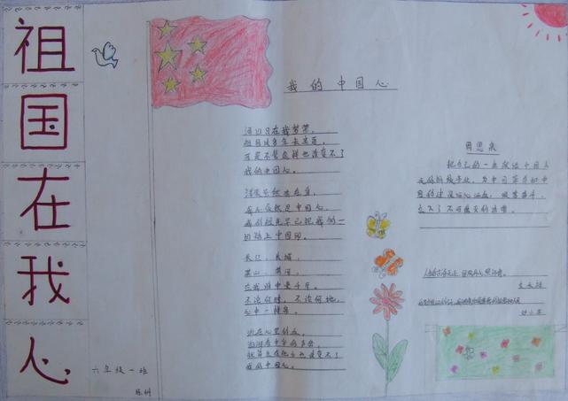 小学 学习资源 小学资源 小学资源  国庆节素材:手抄报,诗歌,作文