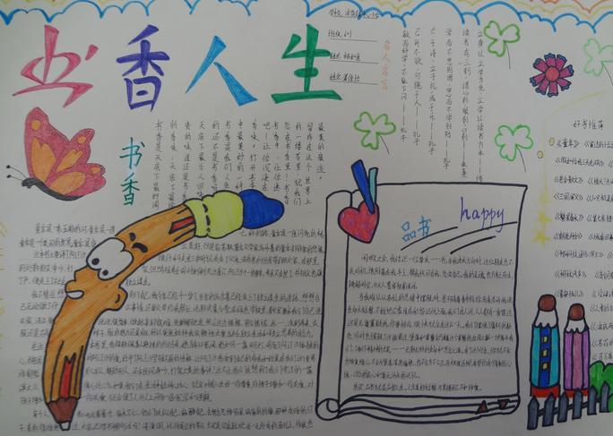 关于读书的手抄报:关于读书的手抄报版面设计图大全