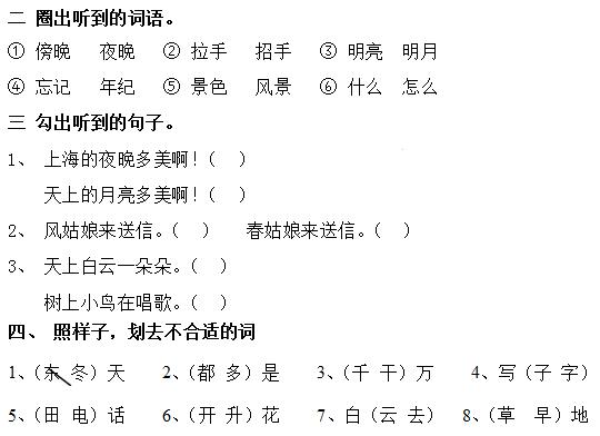 人教版上册一语文试卷小学期末年级四小学慈光湘潭图片