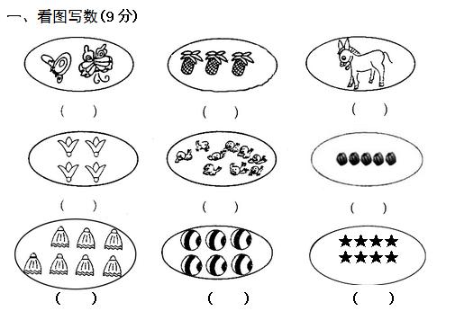年级教版一古诗新人数学练习题(第一上册)年级单元下册6小学图片