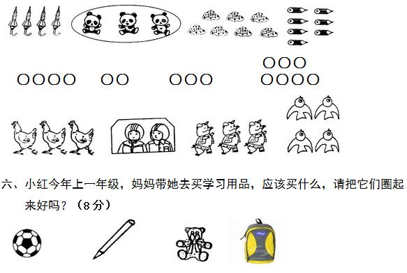 新人教版一年级数学上册练习题 第一单元图片