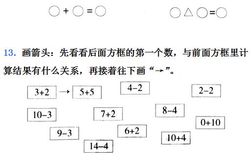 一年级数学上册练习题二(人教版)